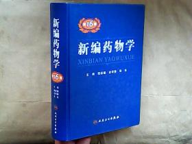 新编药物学(第16版)  精装