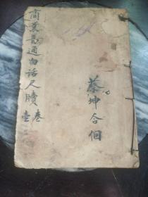 商业普通白话尺牍(卷一)澄海名家蔡氏藏书,毛笔批注