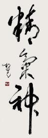 """中书协理事、老一辈著名书家胡旻先生行草""""精气神""""竖幅精品"""