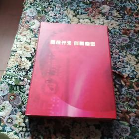 继往开来 创新奋进(北京印钞厂纪念册,内附世纪龙钞一张,保真品新,有外函盒)
