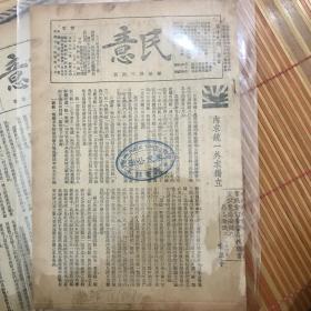 抗战周刊《民意》(第十九期)