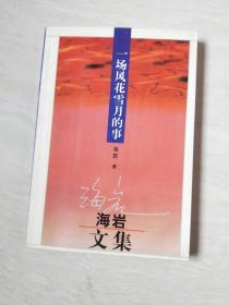 海巖文集--一場風花雪月的事【大32開 2003年一版二印】