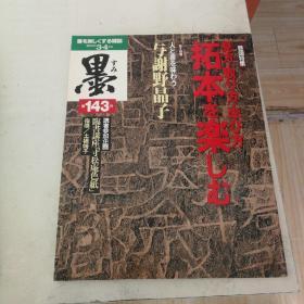 日本《墨》2000年