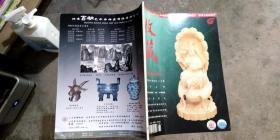 收藏 总132期 挂历收藏 汉代瓦当 毛像章收藏