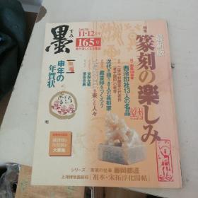 日本《墨杂志》2003年