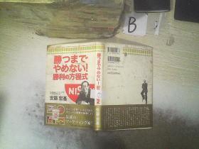 日文书一本(32)  ..