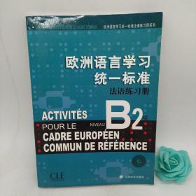 欧洲语言学习统一标准法语练习册B2级