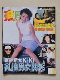 东周刊杂志333期