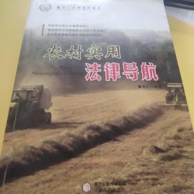 农村实用法律导航