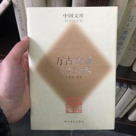 万古奇观 : 彗木大碰撞及其留给人类的思考/中国文库