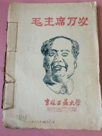 低价,毛主席万岁:文革,油印,几种书装订在一起,资料丰富,《毛主席万岁》,《抓活思想的六十个怎么办》《反对折中主义的问题》。《论十大关系》《工作方法六十条》。《学习毛主席四篇哲学著作的辅导报告》