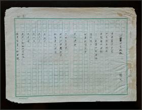 人民文学出版社原副总编、作家 黎之(李曙光,1928- ) 1953年《向北京致敬》手稿初稿13页