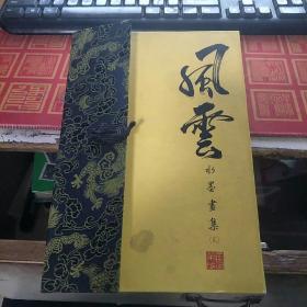 风云 水墨画集 贰 (原装外盒)