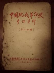 中国现代革命史参考资料 (第2分册)