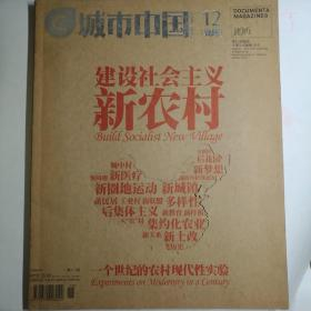 动感城市中国•建设社会主义新农村:一个世纪的农村现代性实验 2006年9月15日 第12期【 正版品新实拍如图 】