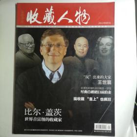 收藏人物(2011年8月刊)比尔盖茨:世界首富级的收藏家【 正版品新 】