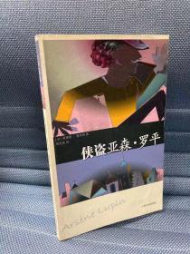 侠盗亚森·罗平(周克希译,私藏,一版一印)