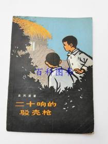 契约冲突法论  深圳社会科学文库第二辑