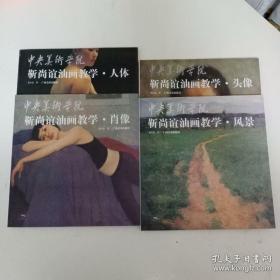 靳尚谊油画教学:肖像、人体、风景、头像,4本合售