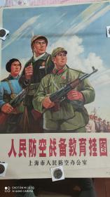 人民防空战备教育挂图上海市人民防空办工室1971年