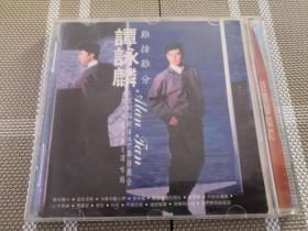 CD:谭咏麟-- 难舍难分