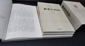 徐霞客游记—全四册—盒装正版~线装书局,印制3000-6000