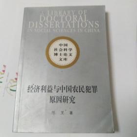 经济利益与中国农民犯罪原因研究(作者签名钤印本)