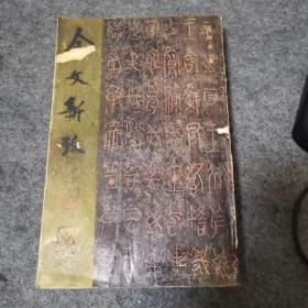 金文新考(下)