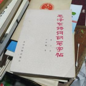 毛泽东诗词钢笔字帖