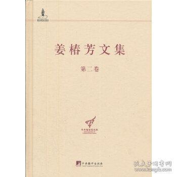 中央编译局文库:姜椿芳文集(第2卷)