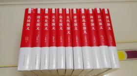 中国历代通俗演义 精装版 全11册 毛泽东 二月河推荐