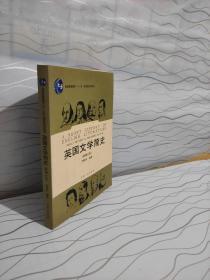 英国文学简史(新增订本)