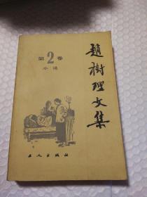 赵树理文集第2卷