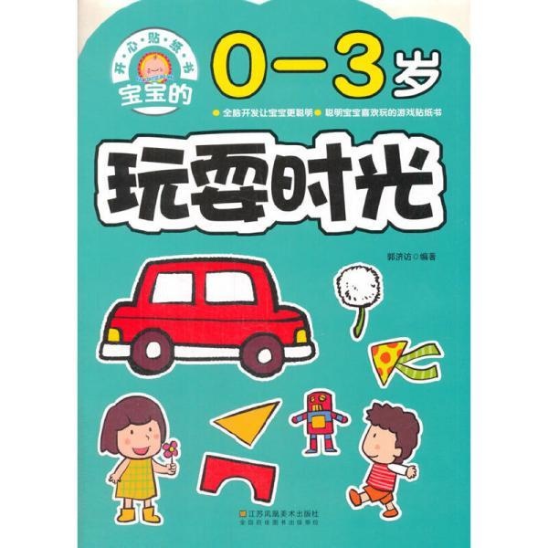 开心贴纸书 宝宝的玩耍时光.0-3岁