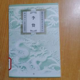 插图本中国文学小丛书:李贽