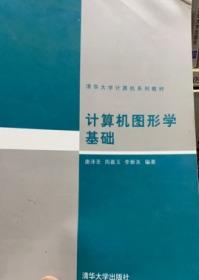 计算机图形学基础 唐泽圣著 清华大学出版社 9787302020165