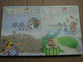 笑猫日记:球球老老鼠、青蛙合唱团、小白的选择、云朵上的学校、永远的西瓜小丑