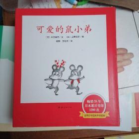 可爱的鼠小弟(1-22全22册)正版全新