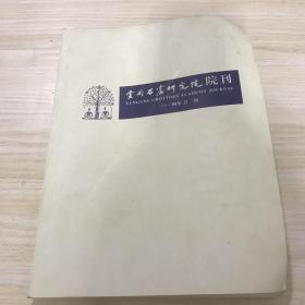 云冈石窟研究院院刊2014年总第二期
