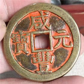 精品朱砂老版古币 咸丰元宝宝泉星 月当 二包浆老道鉴赏收藏