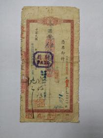 """1949年4月5日宜宾农民银行本票,加盖""""叙农"""",品相不好,请见图片。"""