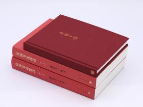 毛边本《钱钟书唐诗选》上下+唐诗日课笔记本套装