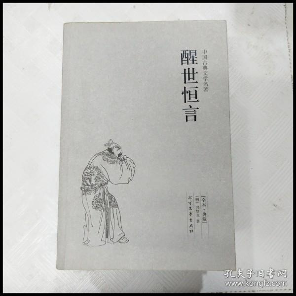中国古典文学名著:醒世恒言