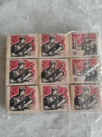 文革时期火柴盒9个,人物语录图案,品相完好,一定要解放台湾。