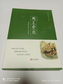 川菜食画 历史文化名人与川菜 (作者刘玲签名赠与刘涛先生的书)