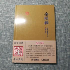 金刚经(国学典藏)