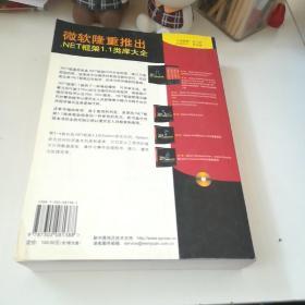 Microsoft .NET框架1.1类库参考手册(第4卷)