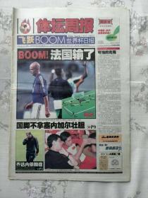 体坛周报    飞跃BOOM 2002世界杯日报,NO.15  2002.6.1