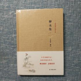 名家精注精评本:柳永集