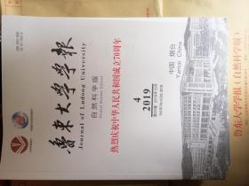 鲁东大学学报 2019 4